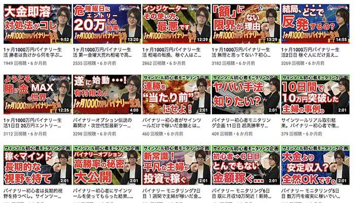 僕(有村翔太)のチャンネル