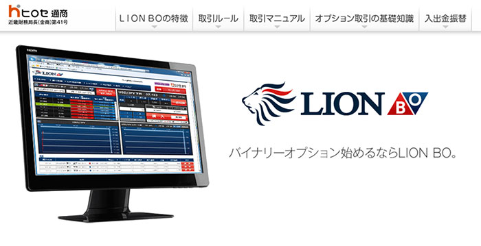 おすすめ業者ランキング5位:ヒロセ通商のLION BO