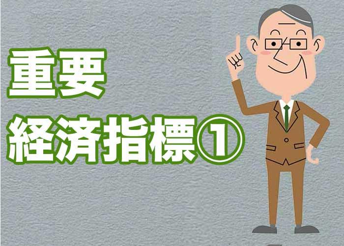 バイナリーオプション初心者が抑えるべき経済指標①米雇用統計