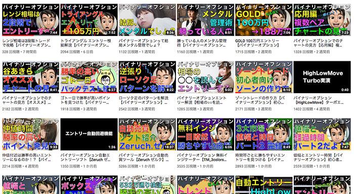 タニアキラさんのチャンネル