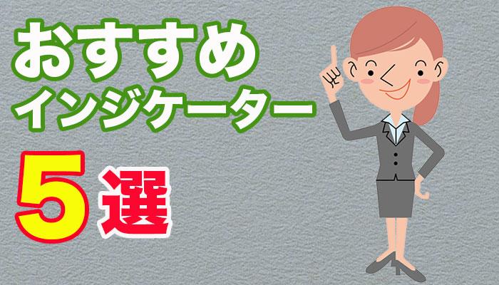 バイナリーオプション初心者おすすめインジケーター5選