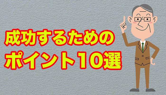ポイント10選
